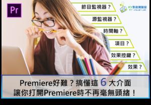 premiere教學