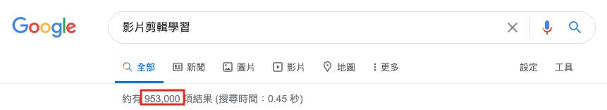 影片剪輯學習 中文