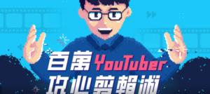 百萬youtuber攻心剪輯術