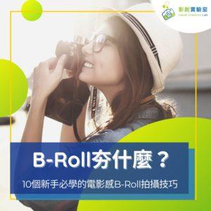 B-Roll,電影感拍攝技巧