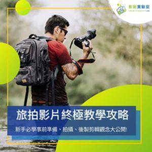 旅拍影片教學