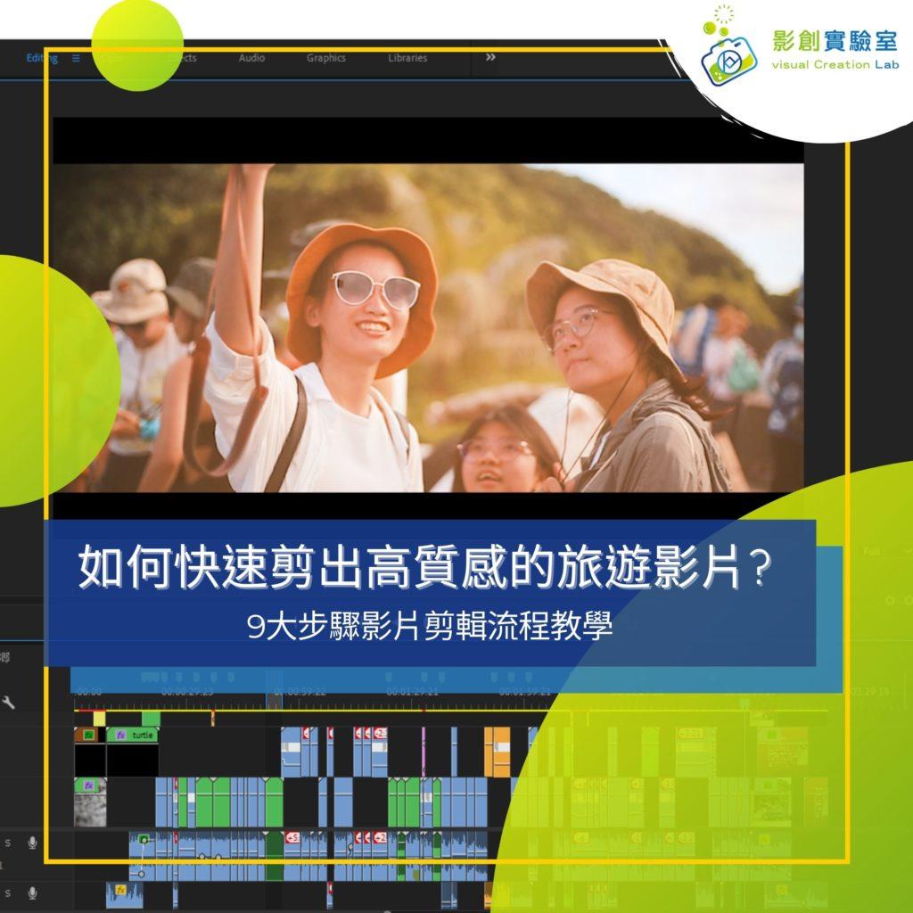 9大步驟影片剪輯流程教學
